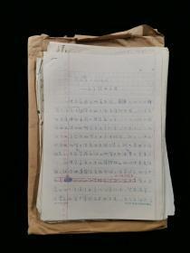 同一来源:著名编辑、曾任中国科普作家协会理事 郑延慧 手稿《快乐的小熊容容--知觉和概念的训练(3-4岁)》《<幼儿智力开发童话故事>编写计划》等一组一百二十余页HXTX314360