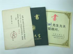 张国刚旧藏:张国刚南开大学奖学金证书、西北大学聘书等三种合拍(具体如图)【200603C 09】