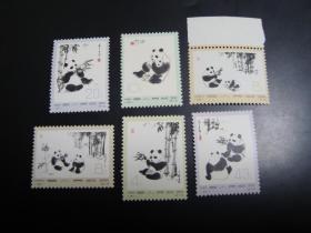 邮票 编号 熊猫 N57-N62  新全