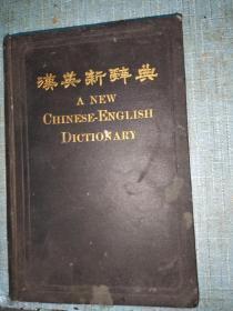 民国7年精装本《汉英新辞典》