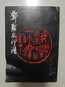 《邓散木印谱》天津杨柳青画社1988年一版一印