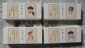 天津火花-- 丑角集萃  200枚/套