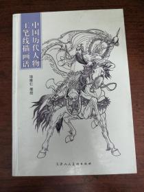 【中国历代人物工笔线描画谱】200601