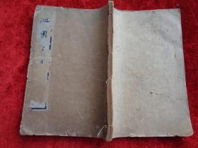 线装书《小仓山房文集》清,1册(卷6-13),品好如图。
