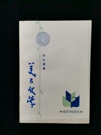 从-维-熙旧藏:著名作家、文艺评论家、中华民族文化促进会常务理事 何孔周 1987年致从-维-熙签赠本《美与文学》一册(1986年安徽文艺出版社一版一印,钤印:何孔周印)HXTX315164