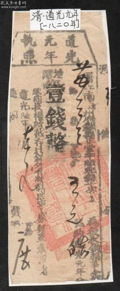 (4203)道光元年江南道徽州府歙县执照