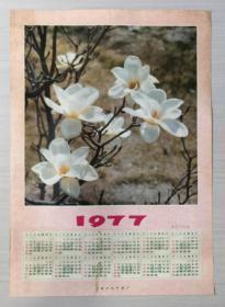 北京人民印刷厂1977年年历