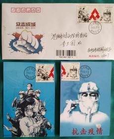2020年战役情特11邮票首日封1枚+极限片2枚套(胜利邮政所首日戳)