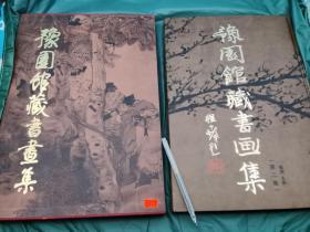 《豫园馆藏书画集》一、二、共二册、精装版8开、39公分*27公分、这二个画册是上海著名园林 豫园内的书画馆藏都是明清以来著名的海上画派的大师杰作、二册收录画作近200幅、印刷极为清晰、画作水平也极为赏心悦目、原书定价530元(1998年第一册出版、2009年第二册出版);看点:丰子恺 吴湖帆、沈尹默、杨守敬、黄宾虹、近代诸多大家。书品近全品