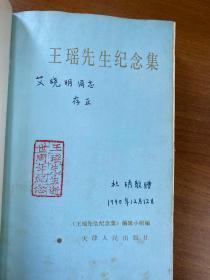 王瑶先生纪念集。王瑶夫人签赠。有几个章。内无划痕。边沿有斑点。
