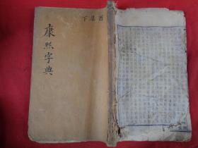 官刻本《康熙字典》清,1厚册(酉集下),大开本,品好如图。