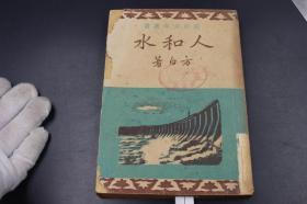 3424 民国书 开明书店 方白著 【人和水】 一套全 很厚  如图