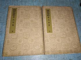 民国国学基本丛书简编《李太白集》中 下 两册合售