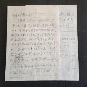北京大学历史系款  信札二页,介绍王赓武内容