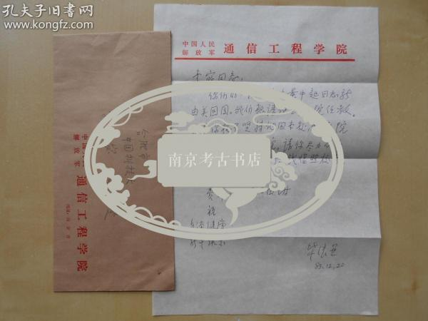中国科学院院士,中国雷达工程专业的主要创始人,南京通信工程学院副院长【毕德显,信札】有手递封