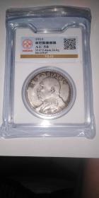 民国老银元(评级币)