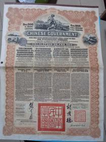 1913年中华民国政府向五国银行团善后大借款公债505法郎,由东方汇理银行代理发行,由北洋政府总理兼财政总长熊希龄驻法公使胡维德签署,带息票,品相完好。