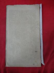 民国书法字帖精印本,残本,一册,册页,4面.品如图。