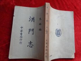 民国平装书《洪门志》民国37年,1厚册全,朱琳编,品好如图。