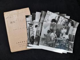 七十年代电影《年轻的一代》八寸剧照九张 附上海电影制片厂封 HXTX1315807
