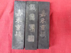 民国老墨3根,长10cm2.5cm厚1cm,品好如图。