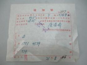 民国 1942年老北京资料-北京自来水公司给股民 唐 温 齐 股息通知单一张