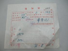 民国 1942年老北京资料-北京自来水公司给股民 董 贤 记 股息通知单一张