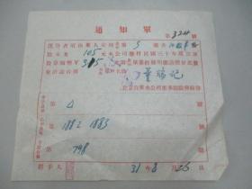 民国 1942年老北京资料-北京自来水公司给股民:董 瑞 记 股息通知单一张