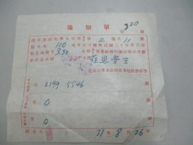 民国 1942年老北京资料-北京自来水公司给股民:葆恩堂王 股息通知单一张