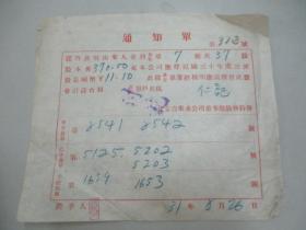 民国 1942年老北京资料-北京自来水公司给股民:仁记 股息通知单一张