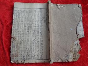 木刻本《圆机活法》清早期,1厚册(卷3---4),大开本,品如图。
