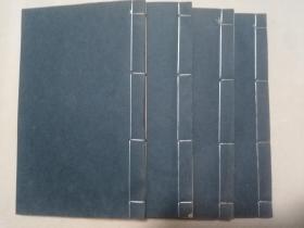 《近现代书画名家用印集》线装四册,原印手工精拓。