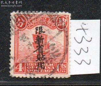 (4333)北京版帆船限新省贴用销深县戳