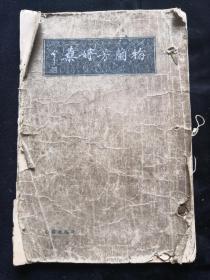民国旧书   (梅兰芳专辑)多副插图  铜板印刷