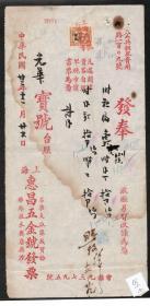 (4381)贴上海大东书局版图旗原票印花税票1分加盖江苏上海特区民国廿三年十二月廿六日上海惠昌五金号发票