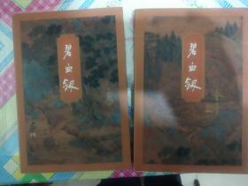 金庸三联版武侠小说《碧血剑》全五册     三联书店94年1版1刷