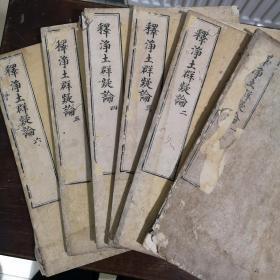 孔网孤本!清初皮纸写刻本《释净土群疑论》,佛教论著。唐怀感撰。六册全