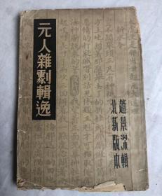 民国24年  赵景深著  元人杂剧辑逸  初版本