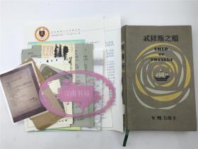 杜述周(宋庆龄秘书、宋庆龄基金会负责人)旧藏:书籍《忒修斯之路》、复制信札、照片、手绘地图等一组合拍(具体如图)【200622C 13】