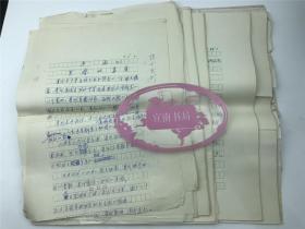 """华而实(潘八公子、著名编剧)旧藏:华而实手稿""""贫瘠的富有序篇""""八开141页(最后一页有钤印,具体如图)【200615B 23】"""
