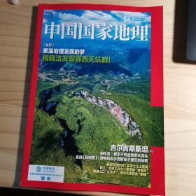 中国国家地理 2020年第4期