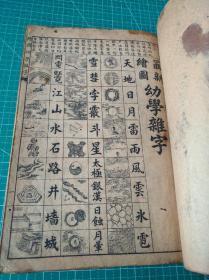 上海锦章书局《最新绘图幼学杂字》一册全。一字一图。