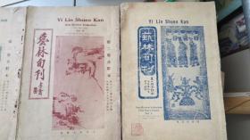 很好的美術資料 中國畫學研究會主編 藝林旬刊 創刊號1-72期???合訂本三冊合拍 8開銅版印刷畫面清晰。代發刊詞 有7期開天窗