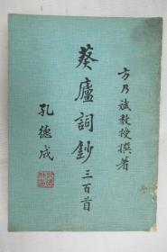葵庐词钞(三百首)