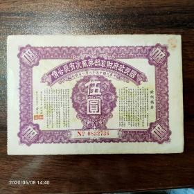 1926年广东革命政府债券0832736,国民革命军北伐开始不久后为筹措资金而发行,汪精卫主席,宋子文财政部长签发。珍贵革命文物稀见。保真!