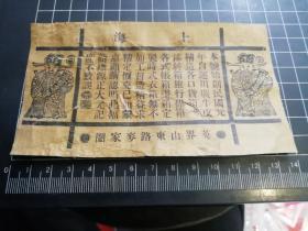 民国上海正大元记皮箱号,正大元记商标,人物图天官为记,包老