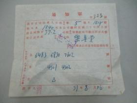 民国 1942年老北京资料-北京自来水公司给股民:乐 善 堂  股息通知单一张