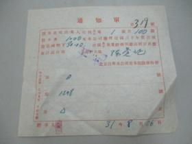 民国 1942年老北京资料-北京自来水公司给股民:陈誉记 股息通知单一张