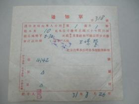 民国 1942年老北京资料-北京自来水公司给股民:王绣莹 股息通知单一张