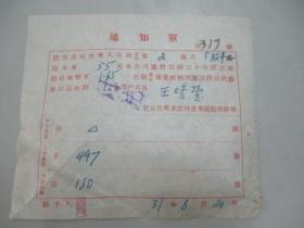 民国 1942年老北京资料-北京自来水公司给股民:王绣莹 股息通知单一张 32